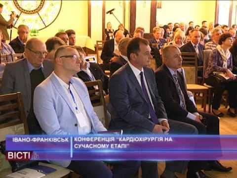 Конференція «Кардіохірургія України насучасному етапі»