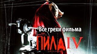 """Все грехи фильма """"Пила 4"""""""