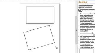 Уроки Корел. Corel Draw X5 для новичков. Прямоугольники (3.5) Хорошее качество видео уроки для начин