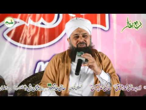 Owaision men baith ja with explaination By  Owais Raza Qadri  Bazm e Nizam 21 Nov 2015 Mirpur Azad K