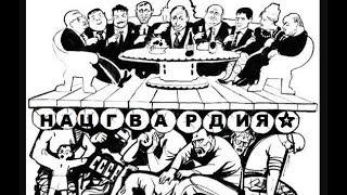 Военно-полицейская вертикаль буржуазной власти России. Колпакиди
