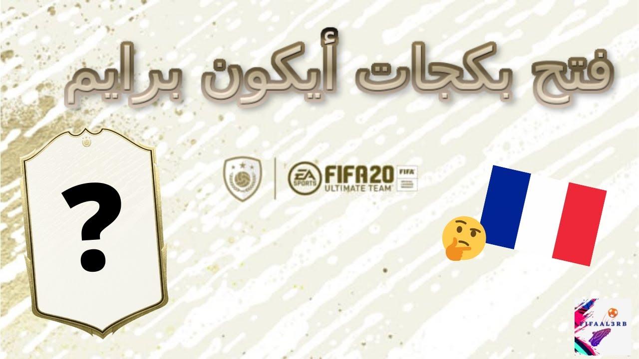 Fifa 20,Icon Prime||فتح 3بكجات أيكون برايم والحظ أسطوري 😂😂😂😂+جولة على SBCوالمهام