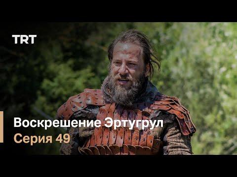 Воскрешение Эртугрул Сезон 1 Серия 49