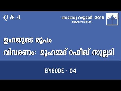 Babu Rayyan - 2018 | Ep. 04 | Ans. By Muhammed Rafeeq Sullami