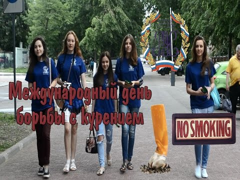 Всемирный день отказа от курения от Воронежского филиала РЭУ им. Г.В. Плеханова