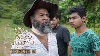 Kohollawe Dewathavi | Episode 14 - (2021-03-01) | ITN Thumbnail