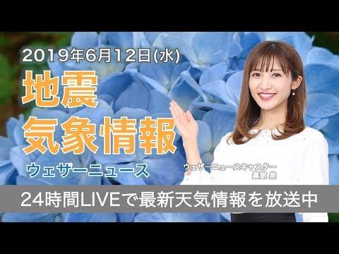 【LIVE】 最新地震・気象情報 ウェザーニュースLiVE 2019年6月12日(水)
