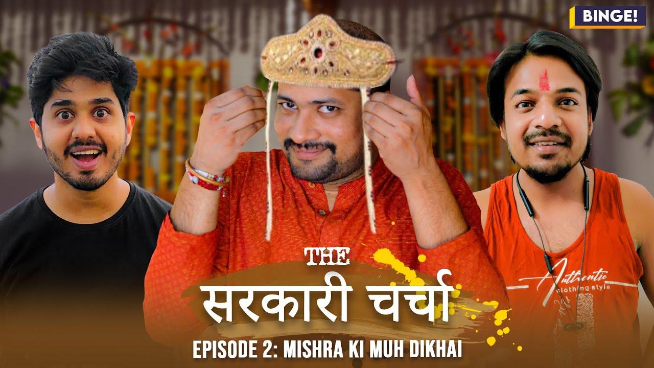 Binge's The सरकारी चर्चा | EP 02 - Mishra Ki Muh Dikhai | Bibhu Nandan, Vaibhav Shukla & Sourav