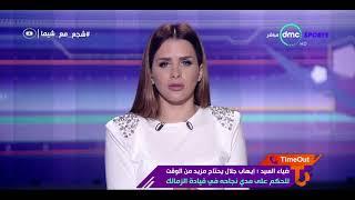 ضياء السيد : محمد عواد يستحق الانضمام للمنتخب الوطني - TimeOut