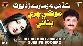 vuclip Dard Dei Mounkhe Chari Banaye | Allah Dino Junejo, Suriya Soomro | Old Sindhi Song | TP Sindhi