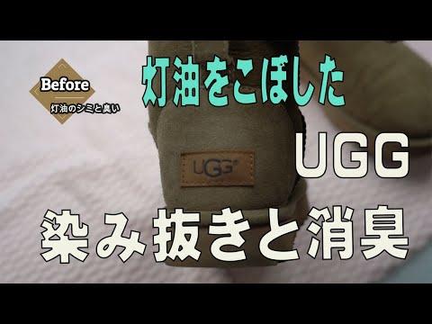 UGGのブーツ 灯油の染みと臭い 染み抜きと消臭と普段のメンテナンス方法