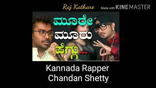 Mure muru peggige Karaoke by Raj Kathare