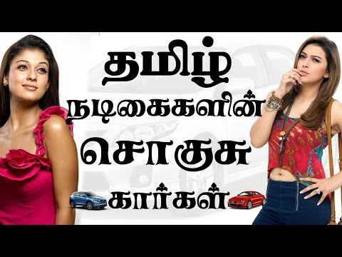 Kollywood Actresses and Their Expensive Luxury Cars | Tamil Cinema Actresses and Their Cars