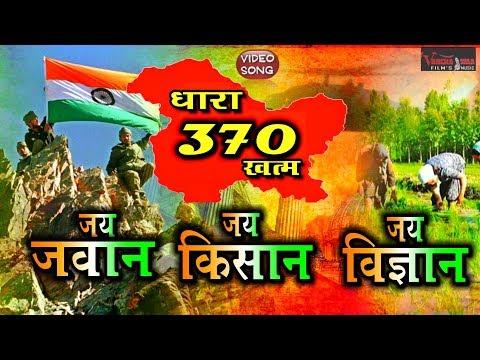 Jai jawan jai kisaan...(जय जवान जय किसान....) Patriotic song