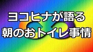 関ジャニ∞村上信五&横山裕が朝のおトイレ事情を赤裸々告白!!w 関ジャ...