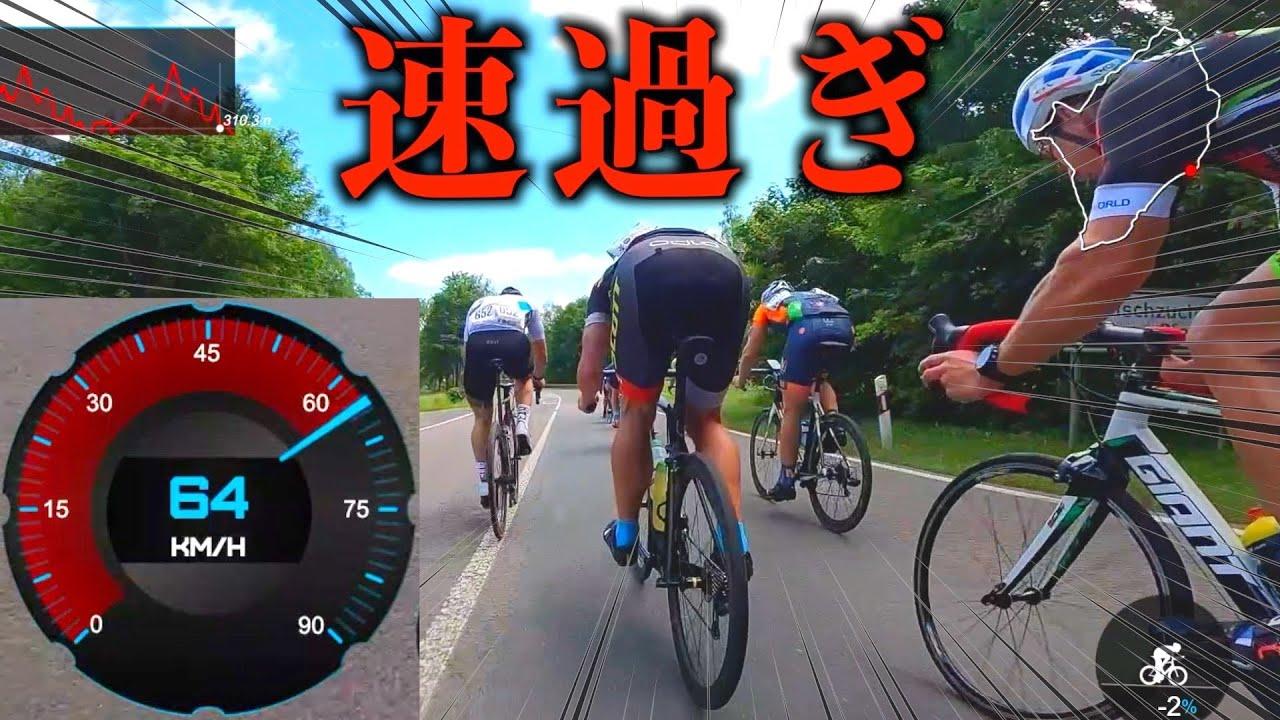 ドイツの市民ロードレースのレベルがヤバすぎた【ロードバイクinドイツ】