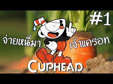 นักทวงหนี้ ที่น่ารักที่สุดในจักรวาล | Cuphead #1
