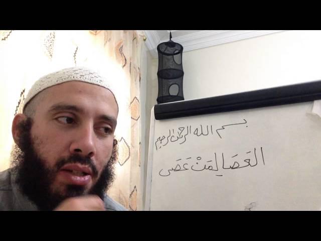 4 - Al-Arabiyyah Bayna Yadayk (Book 3) - Ustadh Abdul-Karim