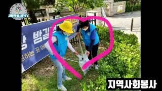 사랑셋봉사단 지역사회봉사 활동영상