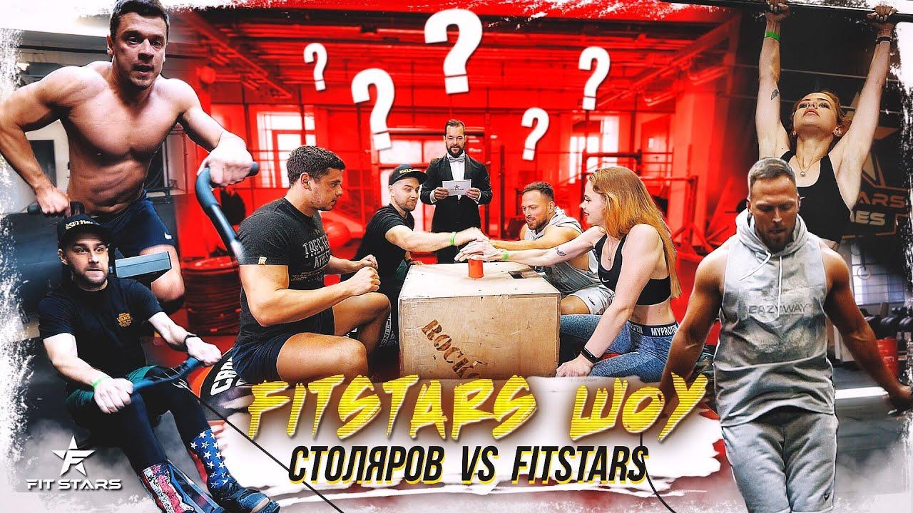 ОТВЕЧАЙ ИЛИ СТРАДАЙ! СТОЛЯРОВ vs FITSTARS | FITSTARS ШОУ