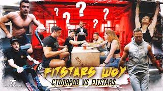 ОТВЕЧАЙ ИЛИ СТРАДАЙ! СТОЛЯРОВ vs FITSTARS   FITSTARS ШОУ