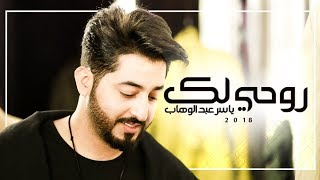 ياسر عبد الوهاب - روحي الك ( حصريا ) 2018 Ruwhi ailk - Yaser Abd Alwahab