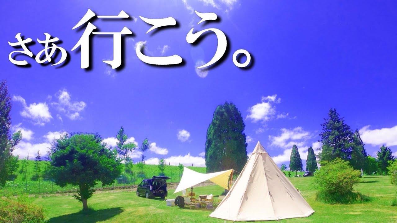 【北海道キャンプ場オススメ】昨シーズン行った(行って良かった)キャンプ場を振り返る旅(2020.4~2021.3 総集編)