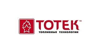 Обзор: топливные присадки Тотек. Усилитель топлива Totek.