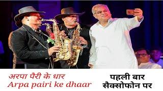 Arpa Pair Ke Dhaar, Saxophone Ki Duniya Arpa Pairi