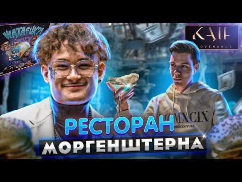 НОВЫЙ обзор ресторана Моргенштерна KAIF provenance / Золотой бургер за 777 рублей! #обзорресторана