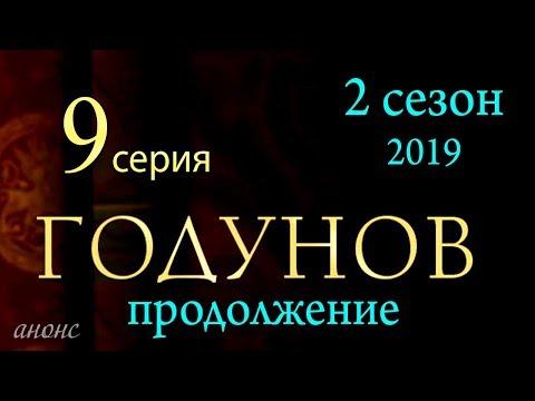 Годунов 9 серия | Годунов 2 сезон 1 серия / Русские новинки фильмов 2019 #анонс Наше кино