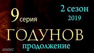 Годунов 9 серия   Годунов 2 сезон 1 серия / Русски...