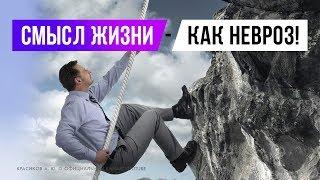 Красиков Алексей - Как понять свое предназначение. thumbnail