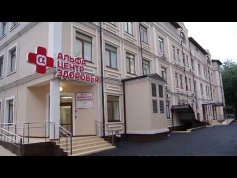 Альфа-Центр Здоровья г.Ростов-на-Дону