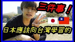 【外國人看台灣】日本應該向台灣學習的三件事!住了八個月的台灣之後日本人覺得什麼?!