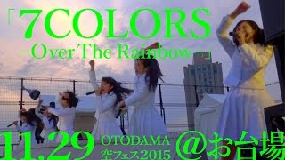 11月29日にH.L.N.A SKYGARDEN 野外ステージにて行われた「OTODAMA 空フ...