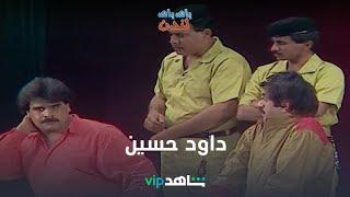 حياة الفهد طقت داود حسين طراق بسبب هذه الكلمة