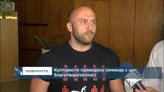 """Репортаж """"Културисти проведоха семинар с цел благотворителност"""""""