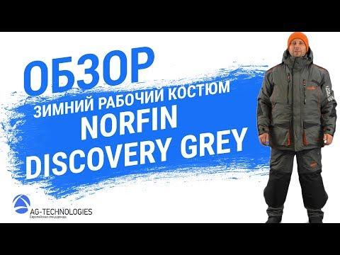 Зимний рабочий костюм Norfin Discovery Gray