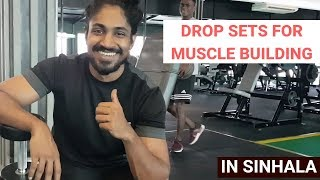 Drop sets for muscle building - sinhala bodybuilding