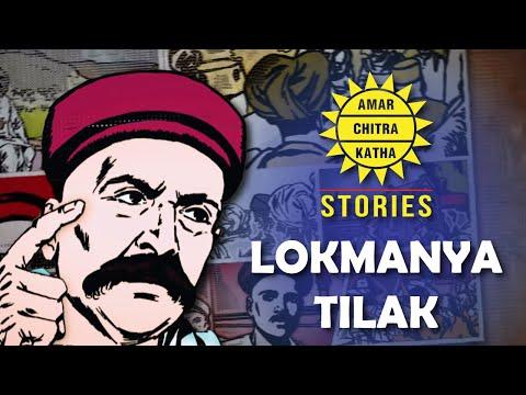 Lokmanya Tilak - Lokmanya Tilak Life & History - Indian History - Amar Chitra Katha Stories