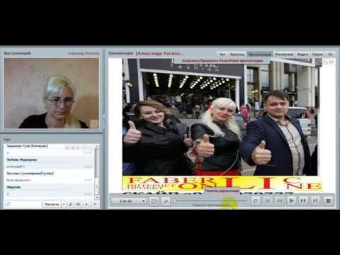 Планерка Все виды дохода с Фаберлик 03.12.2016