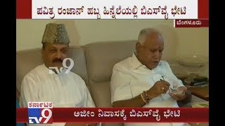 Yeddyurappa & BJP Leaders Met Abdul Azeem House & Celebrated Ramzan