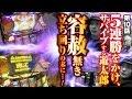 回胴サバイバー遊太郎 vol.10