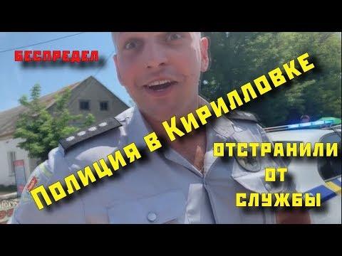 Полиция Кирилловка скандал, последние новости