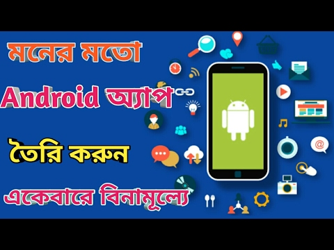 How To Make Android App For Free (Bangla tutorial)