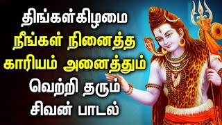 Lord Shivan Bhakti Padagal | Best Tamil Devotional Songs