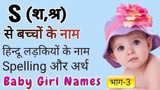 S श श्र से बच्चों के नाम भाग 3 Baby Girl Names in Hindi Part 3