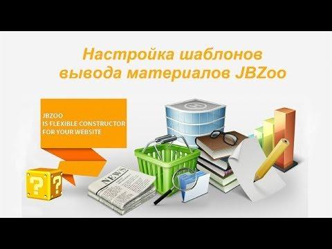 Настройка шаблонов вывода материалов JBZoo