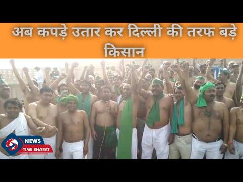 #delhi का घेराव, किसान हुए बेहाल, कपड़े उतार कर जताई नाराजगी
